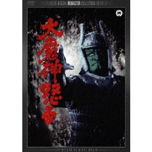 大魔神怒る デジタル・リマスター版 [DVD] dss