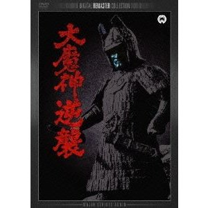 大魔神逆襲 デジタル・リマスター版 [DVD] dss