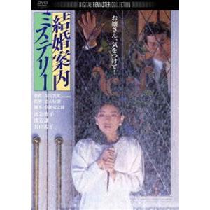 結婚案内ミステリー デジタル・リマスター版 [DVD]|dss