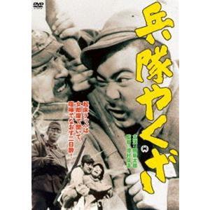 兵隊やくざ [DVD]|dss