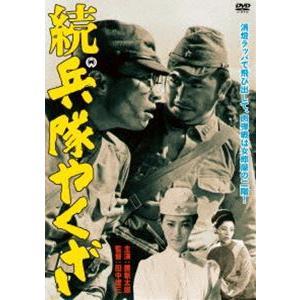 続 兵隊やくざ [DVD] dss