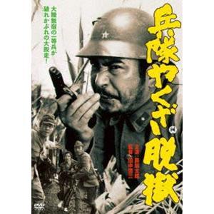 兵隊やくざ 脱獄 [DVD] dss