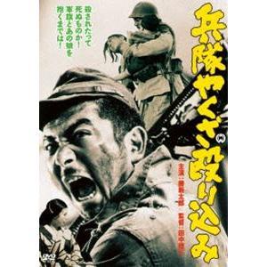 兵隊やくざ 殴り込み [DVD] dss