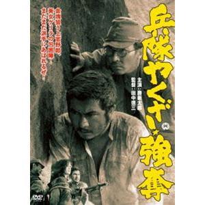 兵隊やくざ 強奪 [DVD] dss