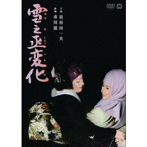 雪之丞変化 [DVD]|dss