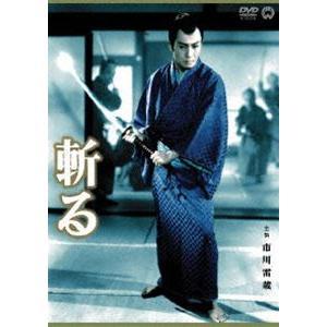 斬る [DVD]|dss