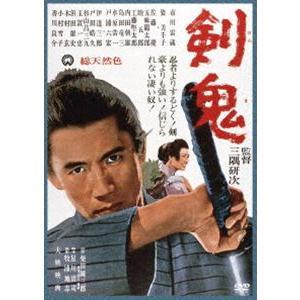 剣鬼 [DVD]|dss