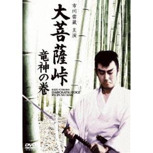 大菩薩峠 竜神の巻 [DVD]|dss