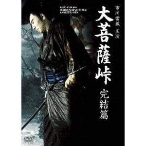 大菩薩峠 完結篇 [DVD]|dss