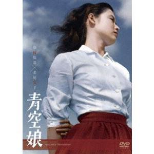 青空娘 [DVD]|dss