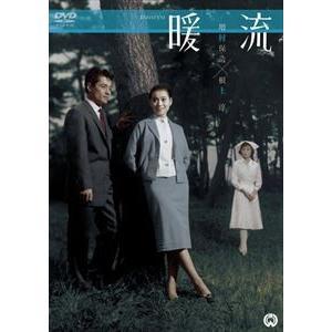 暖流 [DVD]|dss