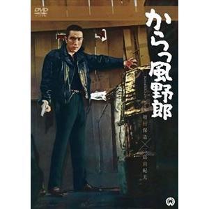からっ風野郎 [DVD]|dss