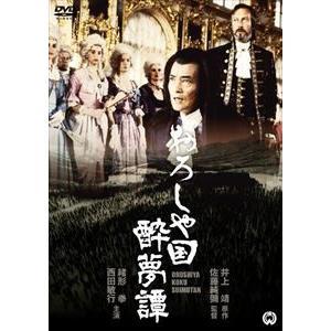 おろしや国酔夢譚 [DVD]|dss