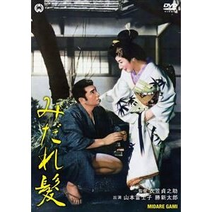 みだれ髪 [DVD]|dss