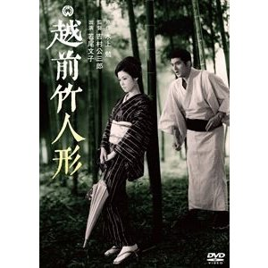 越前竹人形 [DVD]|dss
