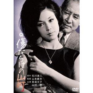 傷だらけの山河 [DVD]|dss