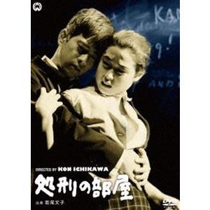処刑の部屋 [DVD]|dss