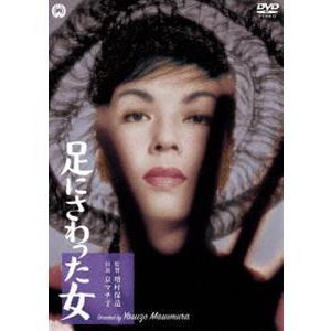 足にさわった女 [DVD]|dss