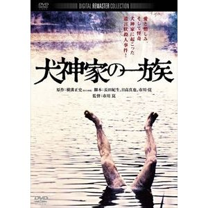 犬神家の一族 角川映画 THE BEST [DVD]|dss