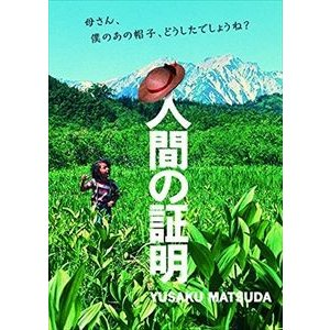人間の証明 角川映画 THE BEST [DVD]|dss