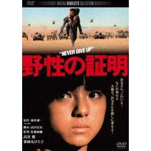 野性の証明 角川映画 THE BEST [DVD]|dss