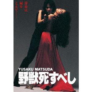 野獣死すべし 角川映画 THE BEST [DVD]|dss