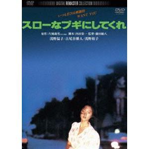 スローなブギにしてくれ 角川映画 THE BEST [DVD]|dss