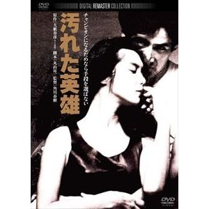 汚れた英雄 角川映画 THE BEST [DVD]|dss