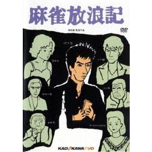 麻雀放浪記 角川映画 THE BEST [DVD]|dss