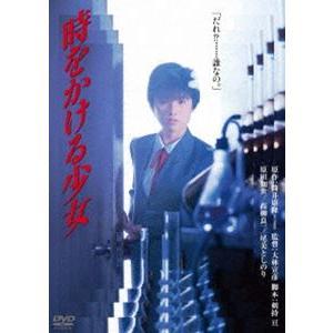 時をかける少女 角川映画 THE BEST [DVD] dss