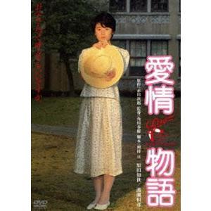 愛情物語 角川映画 THE BEST [DVD]|dss