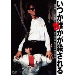 いつか誰かが殺される 角川映画 THE BEST [DVD]|dss