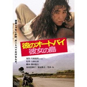 彼のオートバイ、彼女の島 角川映画 THE BEST [DVD]|dss