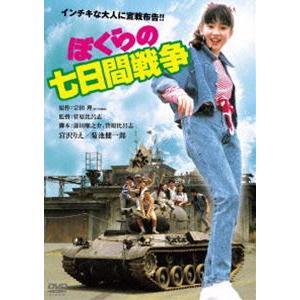 ぼくらの七日間戦争 角川映画 THE BEST [DVD]|dss