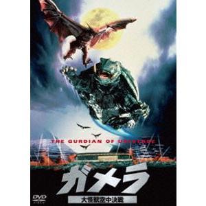 ガメラ 大怪獣空中決戦 大映特撮 THE BEST [DVD]|dss