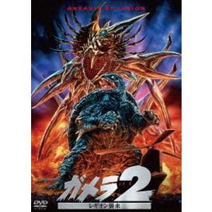 ガメラ2 レギオン襲来 大映特撮 THE BEST [DVD]|dss