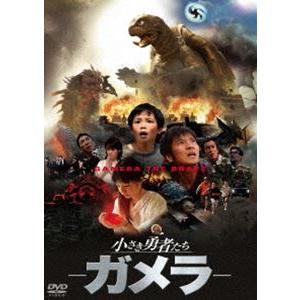 小さき勇者たち 〜ガメラ〜 大映特撮 THE BEST [DVD]|dss