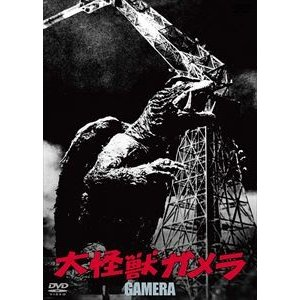 大怪獣ガメラ 大映特撮 THE BEST [DVD]|dss