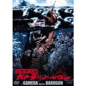 大怪獣決闘 ガメラ対バルゴン 大映特撮 THE BEST [DVD]|dss