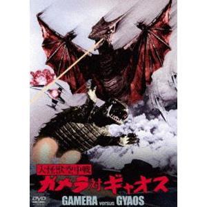大怪獣空中戦 ガメラ対ギャオス 大映特撮 THE BEST [DVD]|dss