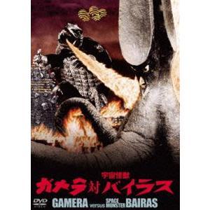 ガメラ対宇宙怪獣バイラス 大映特撮 THE BEST [DVD]|dss