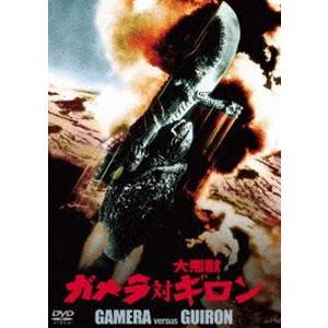 ガメラ対大悪獣ギロン 大映特撮 THE BEST [DVD]|dss