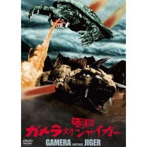 ガメラ対大魔獣ジャイガー 大映特撮 THE BEST [DVD]|dss