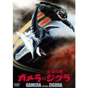 ガメラ対深海怪獣ジグラ 大映特撮 THE BEST [DVD]|dss