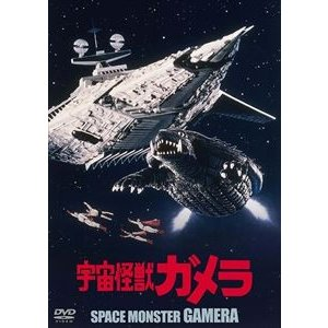 宇宙怪獣ガメラ 大映特撮 THE BEST [DVD]|dss