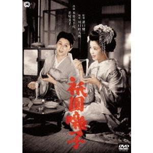 祇園囃子 [DVD]|dss