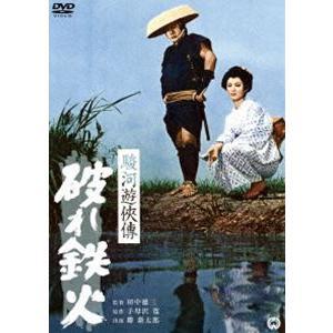 駿河遊侠傳 破れ鉄火 [DVD]|dss