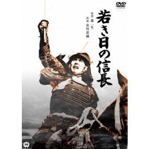 若き日の信長 [DVD]|dss