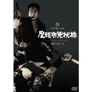 座頭市兇状旅 [DVD] dss