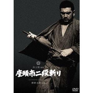 座頭市二段斬り [DVD] dss